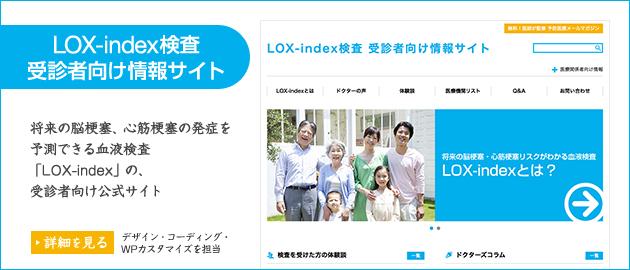LOX-index検査 受診者向け情報サイト