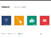 伊東制作所-ウェブコンサルティング・音源制作
