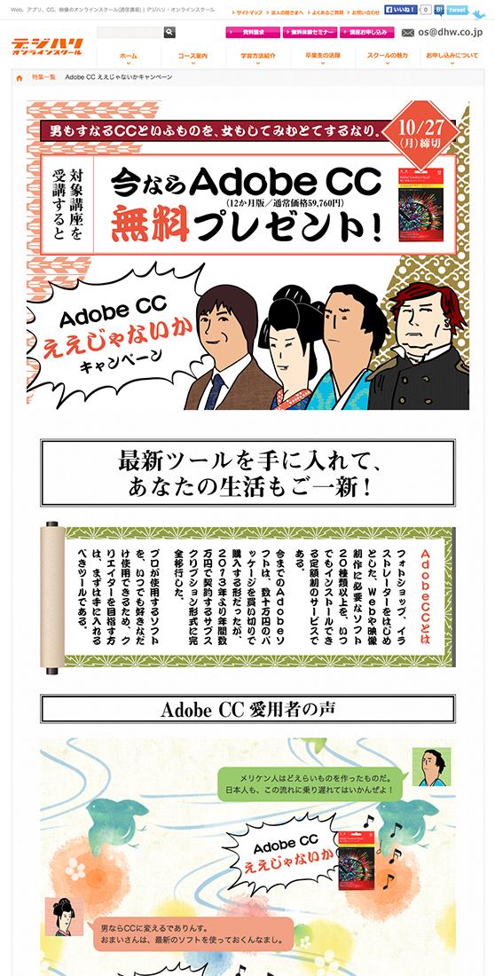 デジハリ・オンラインスクール特集ページ