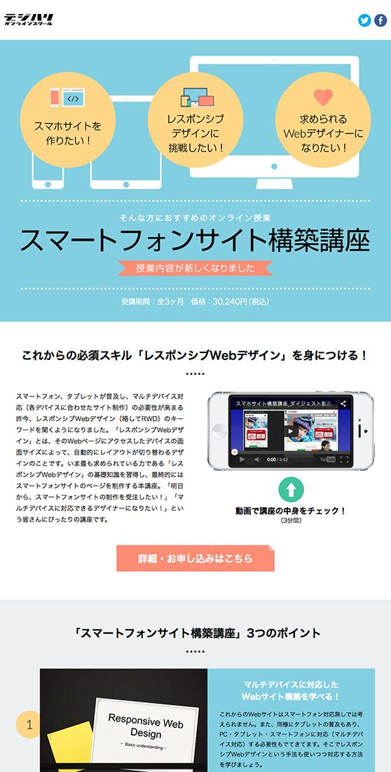 デジハリ・オンラインスクールランディングページ