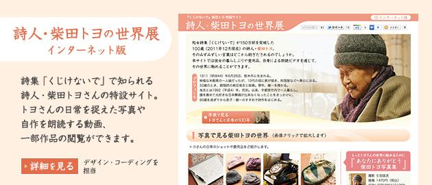 詩人・柴田トヨの世界—インターネット版